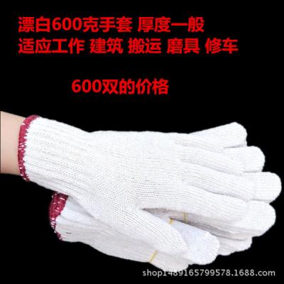 劳保手套 棉纱手套批发 一次性红花手套纯棉白手套漂白厂家加厚