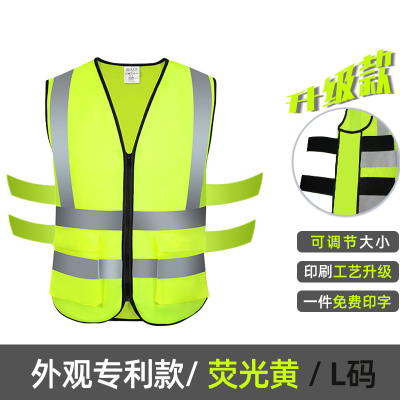 荧光交通安全衣网眼工地马甲工作服
