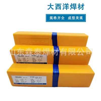 大西洋CHS302不锈钢焊条A022 A402 E2209-16电焊条 A102 焊条E304