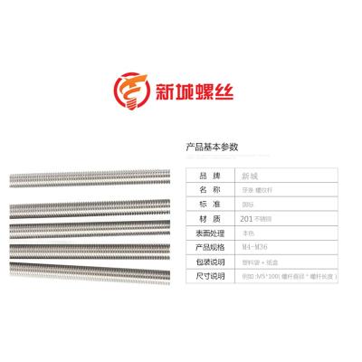 201不锈钢牙条 丝杆1米 全牙螺纹杆 DIN975通丝杆吊杆m4-m36